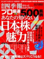 『会社四季報プロ500』の電子書籍