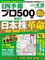 会社四季報プロ500 2014年春号