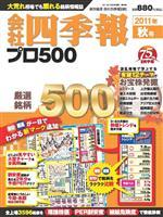 会社四季報プロ500 2011年秋号