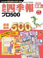 会社四季報プロ500 2012年新春号