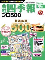 会社四季報プロ500 2012年春号