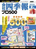 会社四季報プロ500 2012年夏号