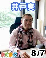 【井戸実】<ロードサイドのハイエナ> 井戸実のブラックメルマガ 2013/08/07 発売号