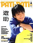 PATi・PATi(パチパチ) 4月号