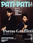 PATi・PATi(パチパチ) 3月号