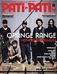 PATi・PATi(パチパチ) 5月号