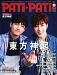 PATi・PATi(パチパチ) 8月号