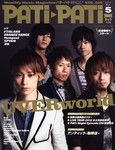 PATi・PATi(パチパチ) 5月号