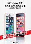 iPhone 5s & iPhone 5c GENIUS GUIDE Mac Fan(マックファン)2013年11月号特別付録冊子