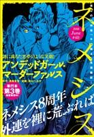 ネメシス #40 [2018年6月8日発売]