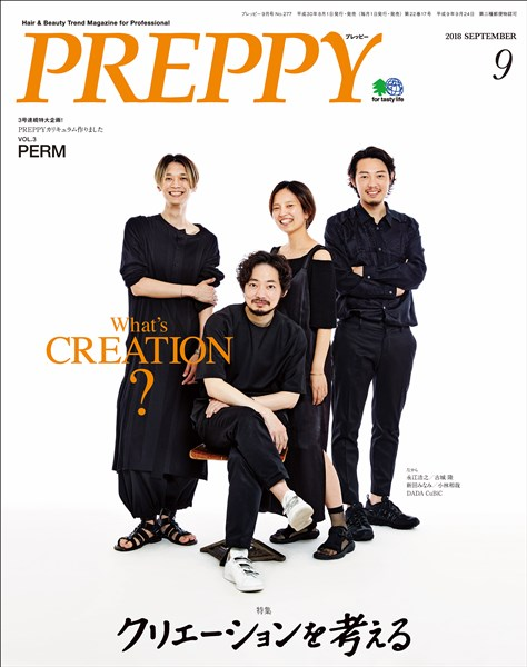 PREPPY 2018年9月号
