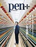 Pen+(ペンプラス) 地方から発信する日本のものづくり、メイド・イン・ジャパンを世界へ!