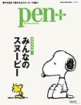 Pen+(ペンプラス) 【増補決定版】 みんなのスヌーピー  (メディアハウスムック)