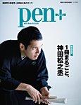 Pen+(ペンプラス) 一冊まるごと、神田松之丞