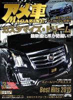 アメ車マガジン 2015年3月号