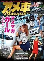 アメ車マガジン 2017年10月号