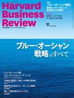 DIAMOND ハーバード・ビジネス・レビュー 2015年10月号