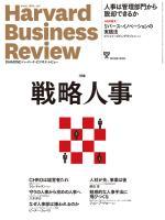 DIAMOND ハーバード・ビジネス・レビュー 2015年12月号