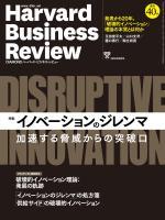 DIAMOND ハーバード・ビジネス・レビュー 2016年9月号