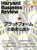 DIAMOND ハーバード・ビジネス・レビュー 2016年10月号