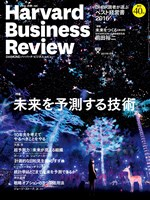 DIAMOND ハーバード・ビジネス・レビュー 2017年1月号
