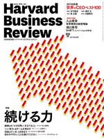 DIAMOND ハーバード・ビジネス・レビュー 2017年2月号