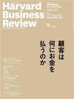 DIAMOND ハーバード・ビジネス・レビュー 2017年3月号