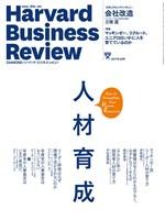 DIAMOND ハーバード・ビジネス・レビュー 2017年4月号
