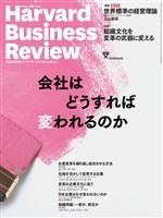 DIAMOND ハーバード・ビジネス・レビュー 18年5月号