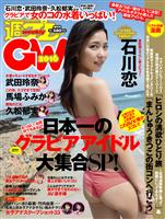 週プレ グラビアスペシャル増刊 GW2016