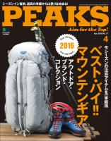 PEAKS 2016年4月号 No.77