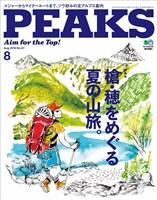 PEAKS 2016年8月号 No.81