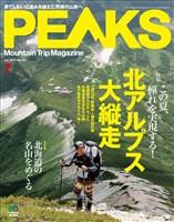 PEAKS 2017年7月号 No.92