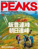 PEAKS 2017年10月号 No.95