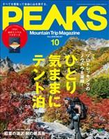 PEAKS 2018年10月号 No.107