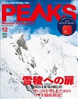 PEAKS 2018年12月号 No.109