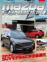 MAZDA FANBOOK Vol.004