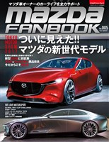 MAZDA FANBOOK Vol.005