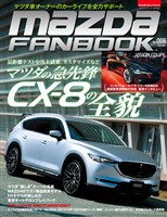 MAZDA FANBOOK Vol.006