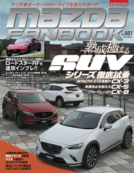 MAZDA FANBOOK Vol.007