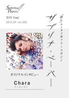 サブリナ・ペーパー 2012.09 vol.003