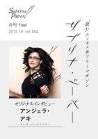 サブリナ・ペーパー 2012.10 vol.004
