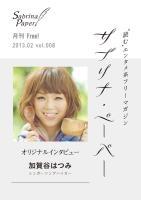 サブリナ・ペーパー 2013.02 vol.008