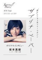 サブリナ・ペーパー 2013.03 vol.009