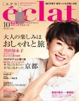 eclat 2014年10月号