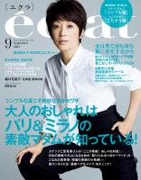 eclat 2015年9月号