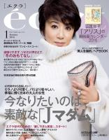 eclat 2016年1月号