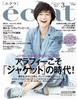 eclat 2018年3月号