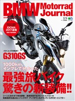 BMW Motorrad Journal vol.12