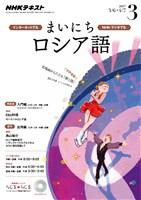 NHKラジオ まいにちロシア語  2017年3月号